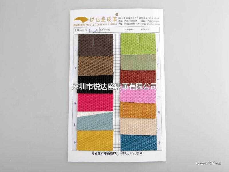 厂价直销R--245编织纹PU人造革合成革大图一
