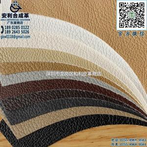 和利生态超纤合成革 易去污革 沙发革 汽车内饰皮革