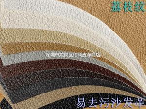 国家重点新产品 易去污沙发革 安利PU 中国名牌合