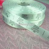 印刷织带 2cm缎带印商标,承接各类印刷水洗标,商标