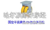 脚轮系列大全 荣泉脚轮 批发 零售