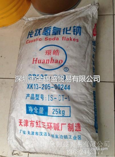 供应 96%片碱(氢氧化钠) 工业级烧碱96% 深圳现货