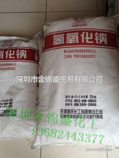 深圳现货【天工】氢氧化钠99%;片碱;烧碱;火碱 低价供应