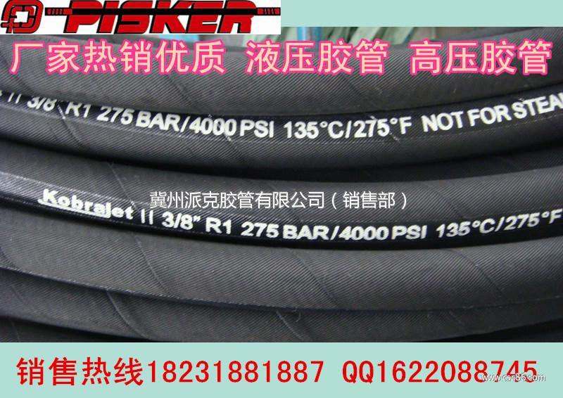 单层钢丝编织高压胶管