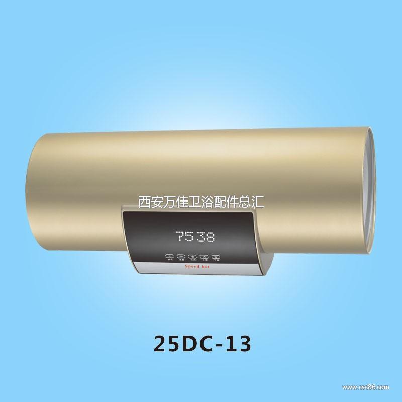 速热式电热水器图片