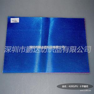 供应420D/PU十字提花 牛津布 箱包布 里料