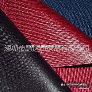 厂家供应600D*600D/优丽胶底 牛津布 箱包面料