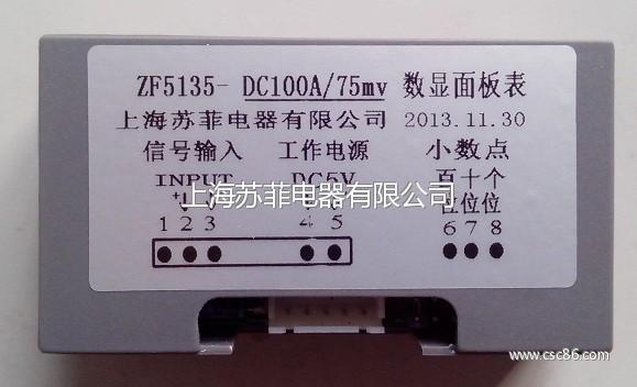 zf5135数字面板表 直流电流表dc30a