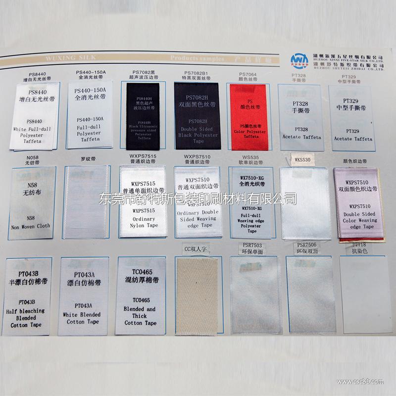 服饰商标 商标带 印唛 彩色印标大图一