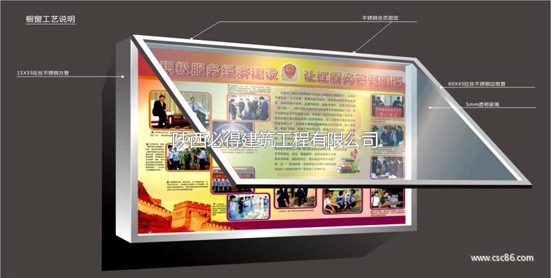 宣传栏/不锈钢宣传栏/学校宣传栏/单位宣传栏