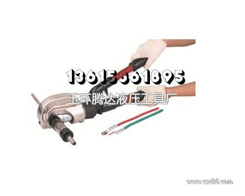 液压钳,液压接线钳