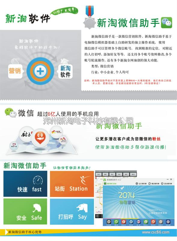 郑州微信营销推广软件
