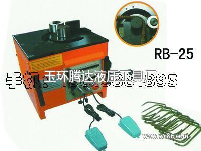 供应rb-25电动液压钢筋弯曲机图片