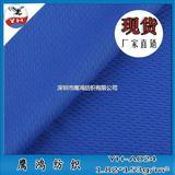 厂家直销YH-A024针织全涤健康布 鸟眼网布