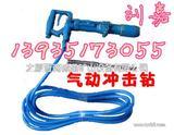 北京矿用气锤_风动电锤_MA认证防爆气动电锤_老厂品质保证