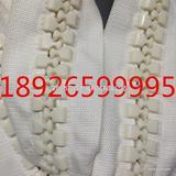 供应30号树脂码装拉链,大拉链品牌拉链
