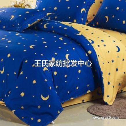 全棉月亮星星装饰蓝色四件套