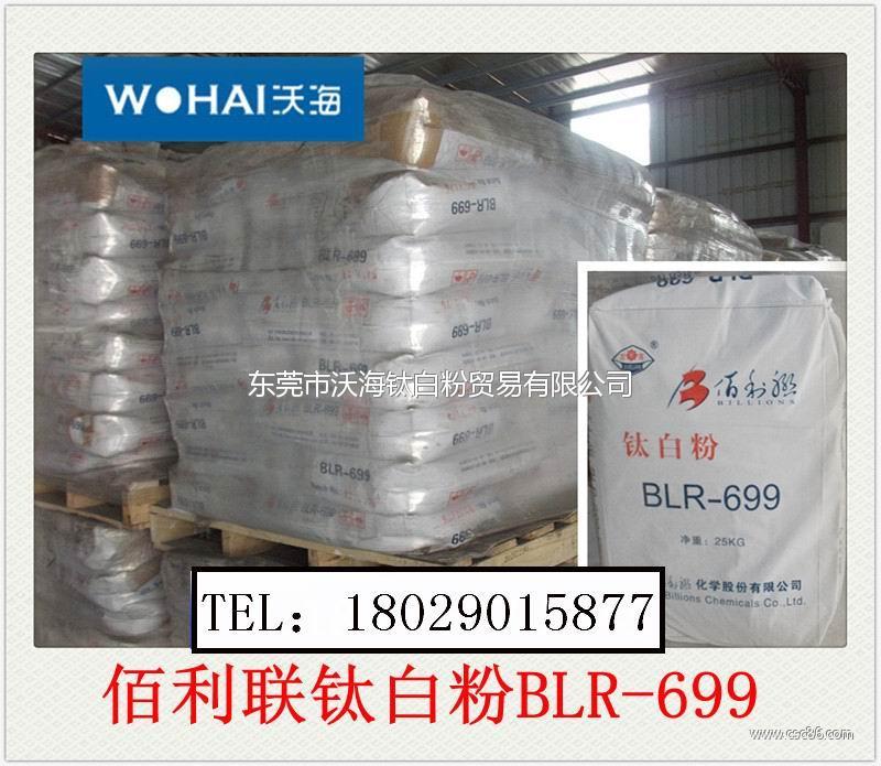 佰利联blr-699钛白粉