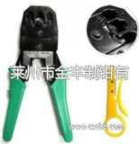 RJ45 压线工具 压线钳 网钳 双用网线钳 电话钳子