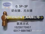 紫铜圆头锤,排爆专用小手锤,紫铜锤子