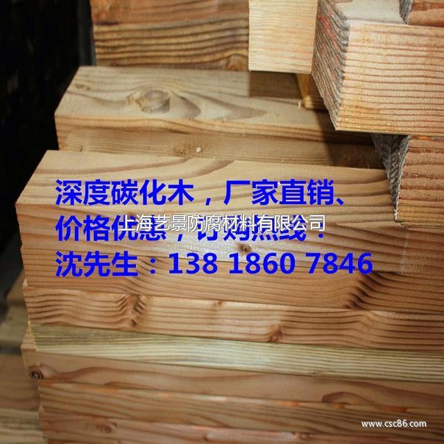 碳化木地板,碳化木扣板