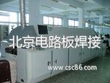 北京电路板制作加工