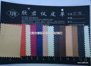 PU PVC 人造革 数码皮套 箱包 手袋JY-190