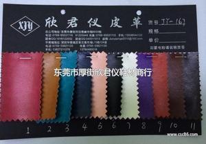 PU PVC 人造革 数码皮套 箱包 手袋JY-167