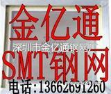 西乡SMT钢网