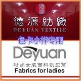 品质小样 针织蕾丝提花 工装涤棉 罗马布太空层 柯桥德源纺织