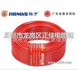 电缆线BVR4.0
