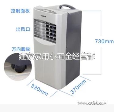 冷暖移动空调无外机空调