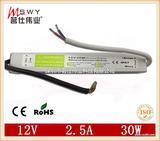 12V36W防水电源12V防水电源LED防水电源\