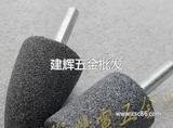 锥形砂轮磨头树脂磨头