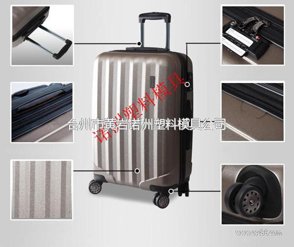 行李箱塑料件模具制造