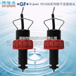 P51530转子流量计GF+P51530转轮流量计
