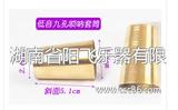 厂家直销生产供应低音九孔唢呐套筒 黄套筒 唢呐套筒