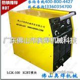 LGK-100空气等离子切割机价格