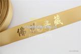 印字涤纶丝带 东莞丝带生产厂家 丝带质量