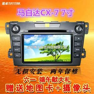 马自达CX-5/CX-7专用车载DVD导航仪一体机
