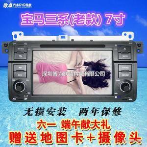 欧卓宝马老款3系7寸车载DVD导航仪一体机