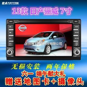 欧卓日产新骊威专车专用DVD车载导航仪一体机