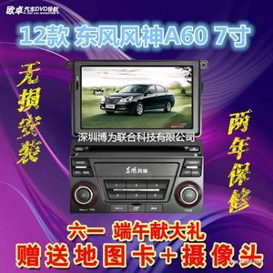 东风风神A60专车专用汽车车载DVD导航一体机