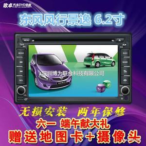 东风风神景逸13款8寸专用汽车车载DVD导航一体机