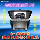 本田奥德赛3代8寸专车专用车载DVD导航仪一体机