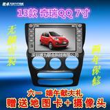 欧卓奇瑞QQ系列专车专用汽车车载DVD内置导航