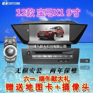 宝马XImini 9寸专车专用DVD导航仪一体机
