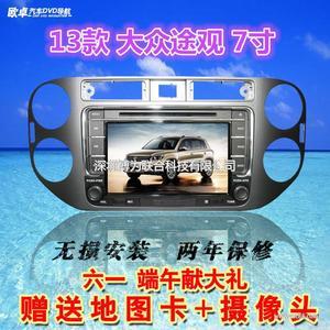 欧卓大众13款途观专车专用车载DVD导航仪一体机