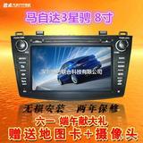 欧卓马自达3星骋专车专用DVD导航一体机