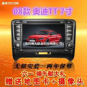 欧卓奥迪TTA4专车专用车载DVD导航仪一体机